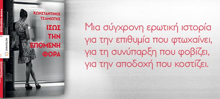 Συναντήσεις με συγγραφείς στην Αθήνα [εικόνες]