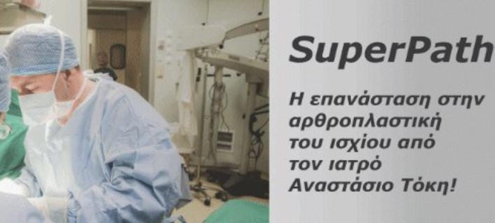 SuperPath: Η νέα επαναστατική διαδερμική τεχνική αρθροπλαστικής του ισχίου στο Θεραπευτήριο ΜΕΤΡΟΠΟΛΙΤΑΝ