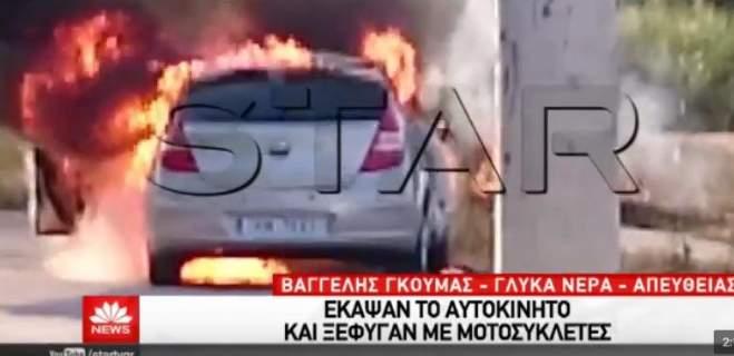 Βίντεο ντοκουμέντο: Την ώρα που καίγεται το αυτοκίνητο των δολοφόνων του Γρίβα στα Γλυκά Νερά