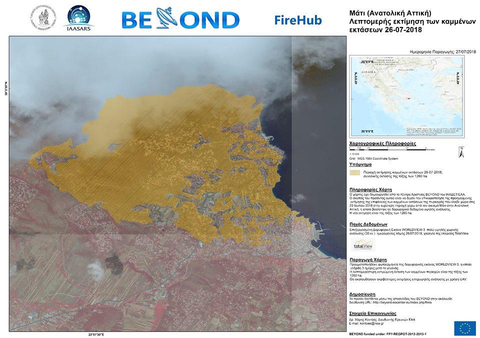 Λεπτομερής εκτίμηση των ζημιών στην Ανατολική Αττική με χρήση δορυφορικής τηλεπισκόπησης