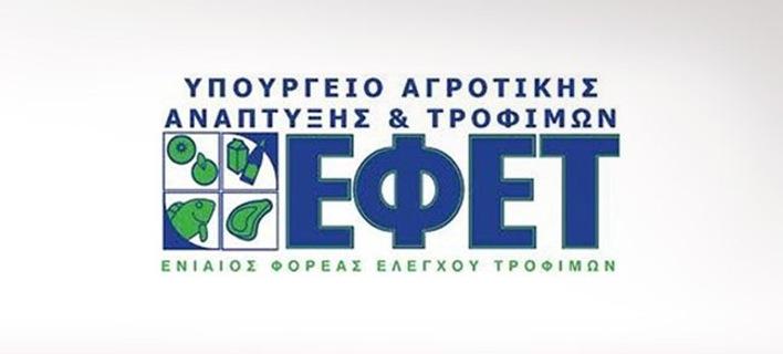 Ο ΕΦΕΤ έκανε ανάκληση σε λουκάνικα