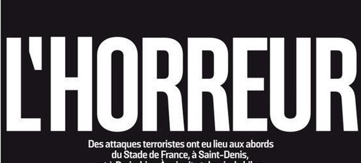 Τα πρωτοσέλιδα του τρόμου -Εφημερίδες από όλο τον κόσμο για το μακελειό στο Παρίσι [εικόνες]