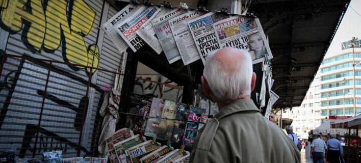 Μια ματιά στα πρωτοσέλιδα των εφημερίδων (Φωτογραφία: EUROKINISSI/ ΒΑΣΙΛΗΣ ΡΕΜΠΑΠΗΣ)