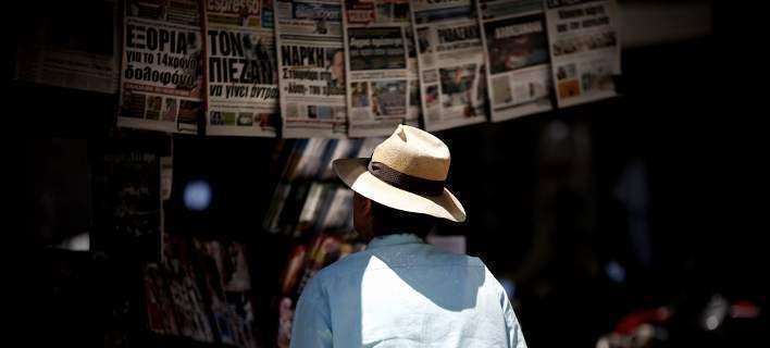 Μια ματιά στα πρωτοσέλιδα των εφημερίδων (Φωτογραφία: EUROKINISSI/ ΣΤΕΛΙΟΣ ΜΙΣΙΝΑΣ)
