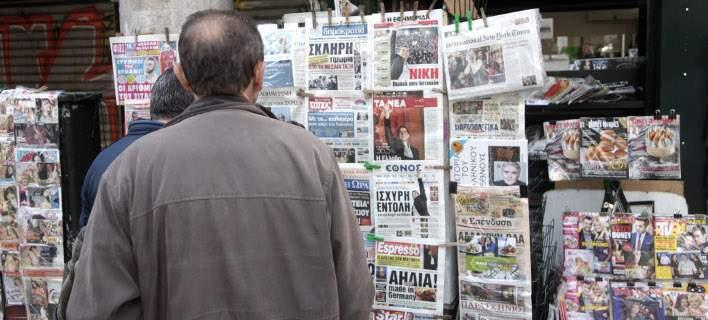 Μια ματιά στα πρωτοσέλιδα των εφημερίδων (Φωτογραφία: EUROKINISSI/ ΧΡΗΣΤΟΣ ΜΠΟΝΗΣ)