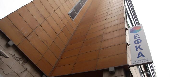 Τα γραφεία του ΕΦΚΑ/Φωτογραφία: Eurokinissi