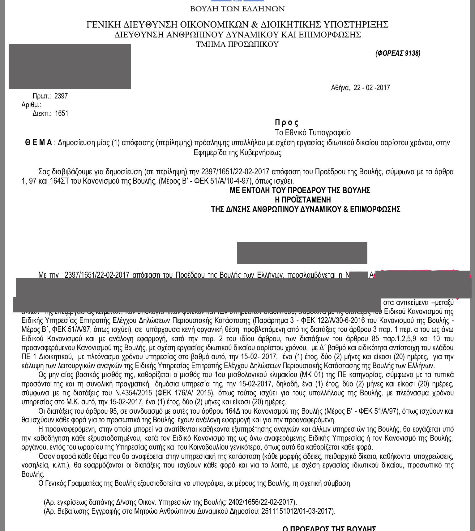 Δημοσίευμα -φωτιά: Μονιμοποιήθηκαν μετακλητοί υπάλληλοι στη Βουλή με απόφαση Βούτση