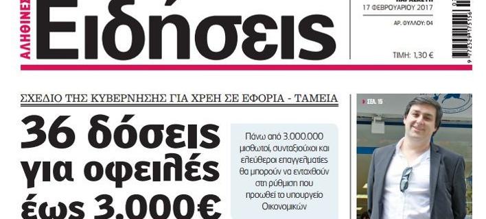 Ο Νίκος Χατζηνικολάου ανακοίνωσε την αναστολή της ημερήσιας έκδοσης της εφημερίδας «Ειδήσεις»