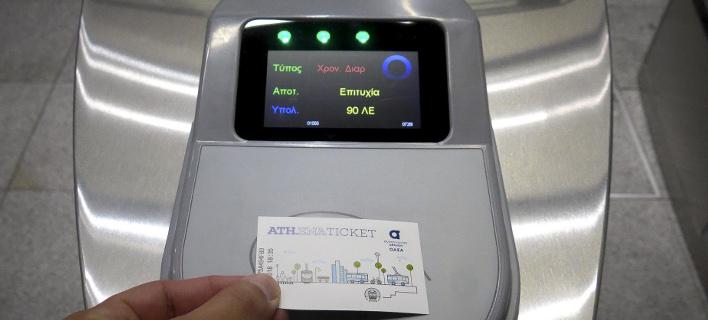 Φορτίστε το προσωποποιημένο ηλεκτρονικό εισιτήριο μέσω κινητού -Βήμα βήμα η διαδικασία