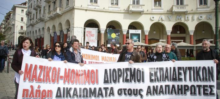 διαμαρτυρία εκπαιδευτικών/Φωτογραφία αρχείου: Eurokinissi