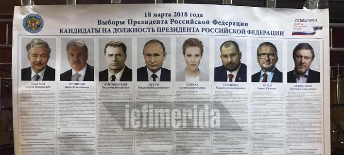 Φωτογραφία: Ψηφίζουν για Πρόεδρο οι Ρώσοι/iefimerida.gr