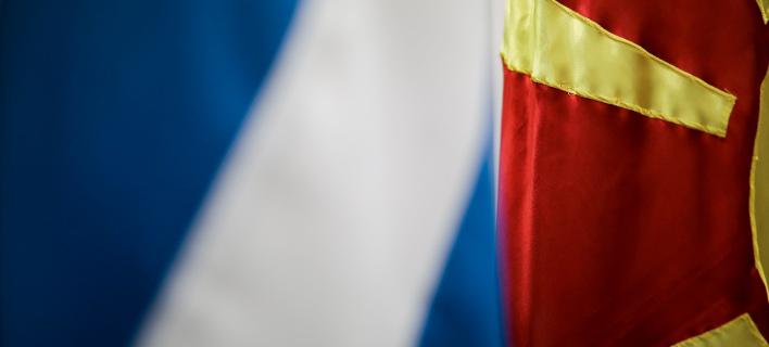 Οι σημαίες Ελλάδας και ΠΓΔΜ/Φωτογραφία: Pixabay
