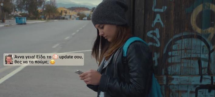 «Say No!»: Το βίντεο της ΕΛ.ΑΣ. για τους διαδικτυακούς εκβιασμούς παιδιών