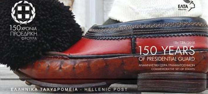 «150 χρόνια Προεδρική Φρουρά», από τα Ελληνικά Ταχυδρομεία