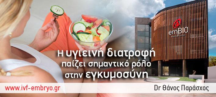 Μεσογειακή διατροφή και εγκυμοσύνη