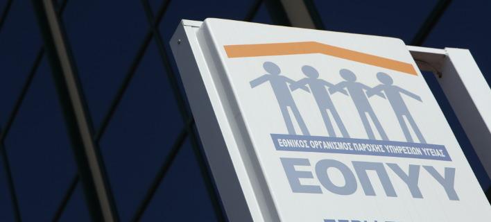 Νέο σύστημα ραντεβού στον ΕΟΠΥΥ Φωτογραφία Αρχείου: Eurokinissi-