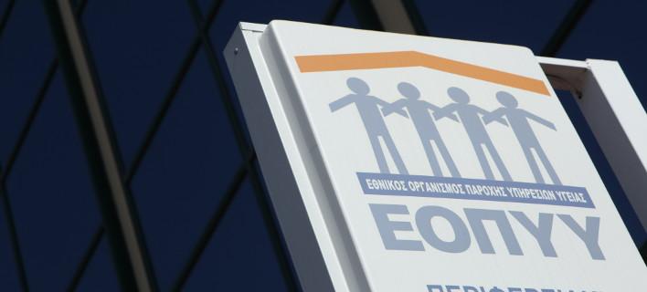 Η ταμπέλα του ΕΟΠΥΥ/Φωτογραφία: Eurokinissi