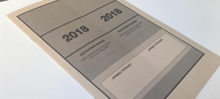 Πανελλήνιες 2018 - ΕΠΑΛ: Αυτές είναι οι απαντήσεις στα Νέα Ελληνικά