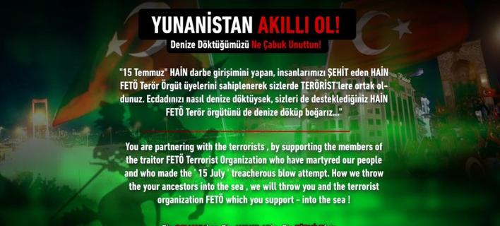 Μετά το ΑΠΕ, οι Τούρκοι χάκερ χτύπησαν 4 ελληνικές ιστοσελίδες -Νέες απειλές