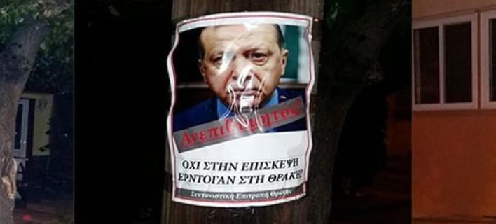 Με βαριές καμπάνες απειλούνται όσοι κολλούσαν αφίσες με τον Ερντογάν ως ανεπιθύμητο, στην Κομοτηνή
