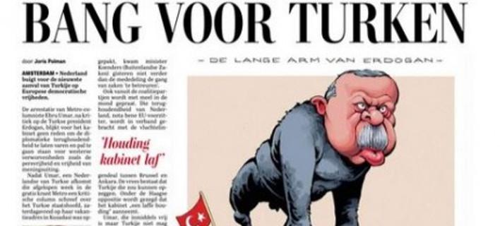 «Ο Ερντογάν πίθηκος» -Το απίστευτο πρωτοσέλιδο ολλανδικής εφημερίδας