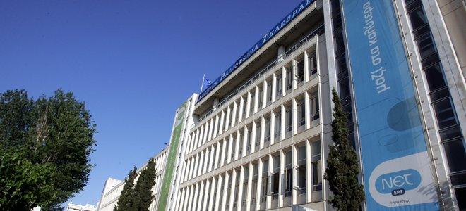 Η ακίνητη περιουσία της ΕΡΤ: 149 κτίρια και 63 οικόπεδα - Ραδιομέγαρα, αγροτεμάχια, γκαράζ, αποθήκες
