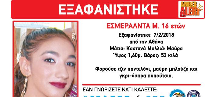Φωτογραφία: hamogelo.gr