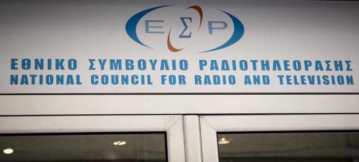 Ανακοίνωση εξέδωσε το ΕΣΡ (Φωτογραφία: EUROKINISSI/ΣΤΕΛΙΟΣ ΜΙΣΙΝΑΣ)