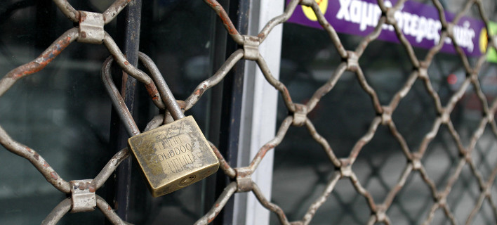 ΕΣΕΕ: Υπάρχει κίνδυνος για νέο κύμα λουκέτων στην αγορά