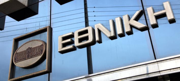 Η Εθνική Τράπζεζα/Φωτογραφία: Eurokinissi