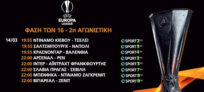 Οι αγώνες ρεβάνς που θα κρίνουν την είσοδο στα προημιτελικά του Europa League στην Cosmote TV