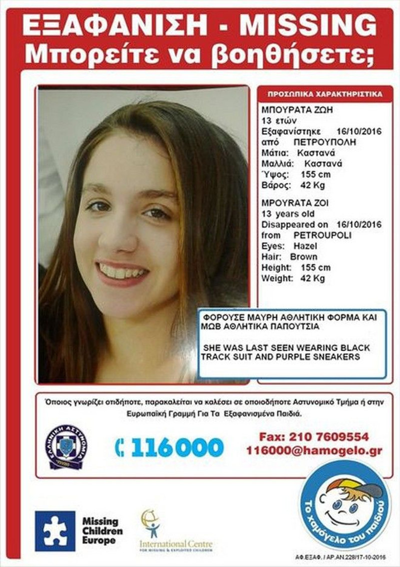 Εξαφανίστηκε 13χρονη Μπουράτα Ζωή από την Πετρούπολη