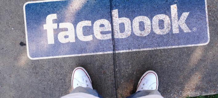 Τι αποκαλύπτει το προφίλ σας στο Facebook για την προσωπικότητά σας -Κάντε το τεστ [εφαρμογή]
