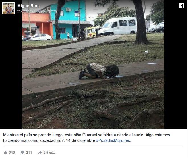 Η φωτογραφία της ντροπής: Κοριτσάκι πίνει νερό από λακκούβα στην Αργεντινή facebook 38