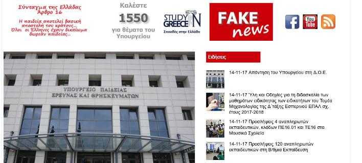 Απίστευτο: Το υπ. Παιδείας έφτιαξε στην ιστοσελίδα του κατηγορία fake news