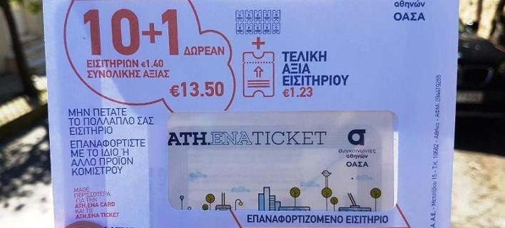 Πακέτα ηλεκτρονικών εισιτήριων για τα Μέσα Μεταφοράς θα πωλούνται σε περίπτερα και μίνι μάρκετ