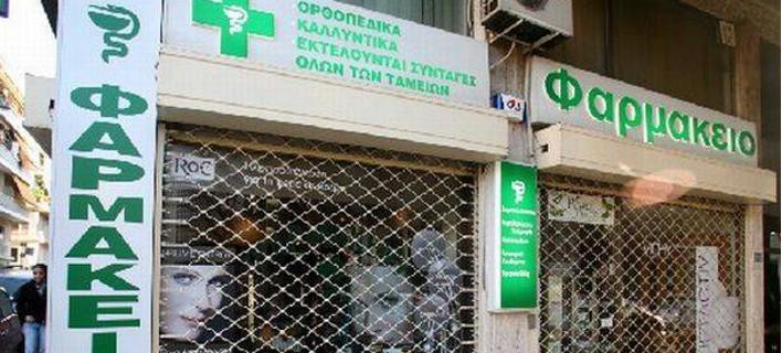 Κλειστά τα φαρμακεία την Τετάρτη 10 Ιουνίου σε όλη την Ελλάδα