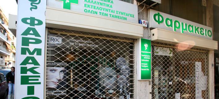 Φαρμακείο/Φωτογραφία αρχείου: Eurokinissi