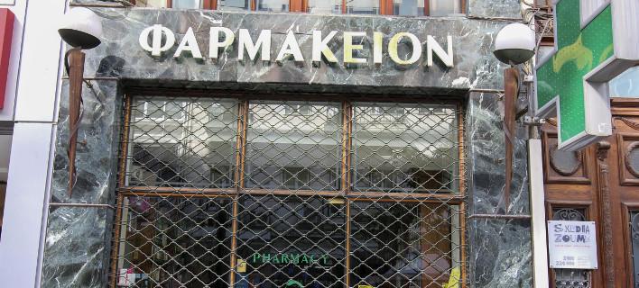 Κλειστό φαρμακείο / Φωτογραφία: EUROKINISSI