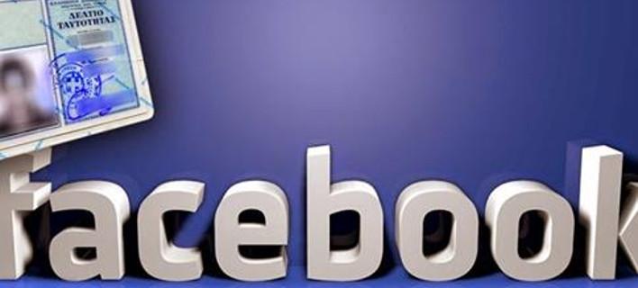 Αρχισε τις διαγραφές το Facebook – Ποιους αφορά και τι πρέπει να κάνουν