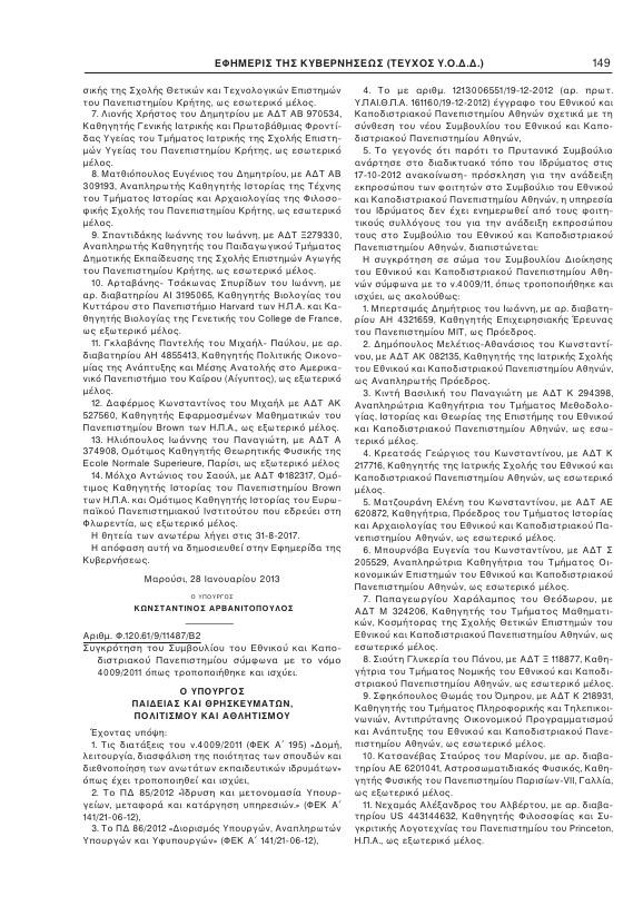 Καταδικασμένα σε «αργό θάνατο» τα Συμβούλια Διοίκησης ΑΕΙ