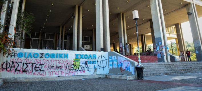 Η Φιλοσοφική Σχολή (Φωτογραφία: EUROKINISSI/ΤΑΤΙΑΝΑ ΜΠΟΛΑΡΗ)