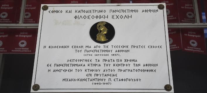 Η Φιλοσοφική Σχολή στου Ζωγράφου / Φωτογραφία: EUROKINISSI/ΤΑΤΙΑΝΑ ΜΠΟΛΑΡΗ