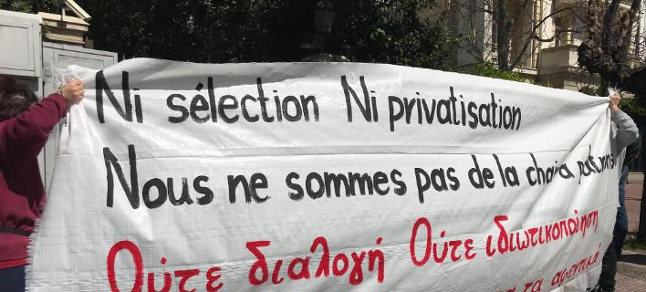 Διαμαρτυρία φοιτητών έξω από τη γαλλική πρεσβεία -Υπέρ των καταλήψεων στα γαλλικά πανεπιστήμια