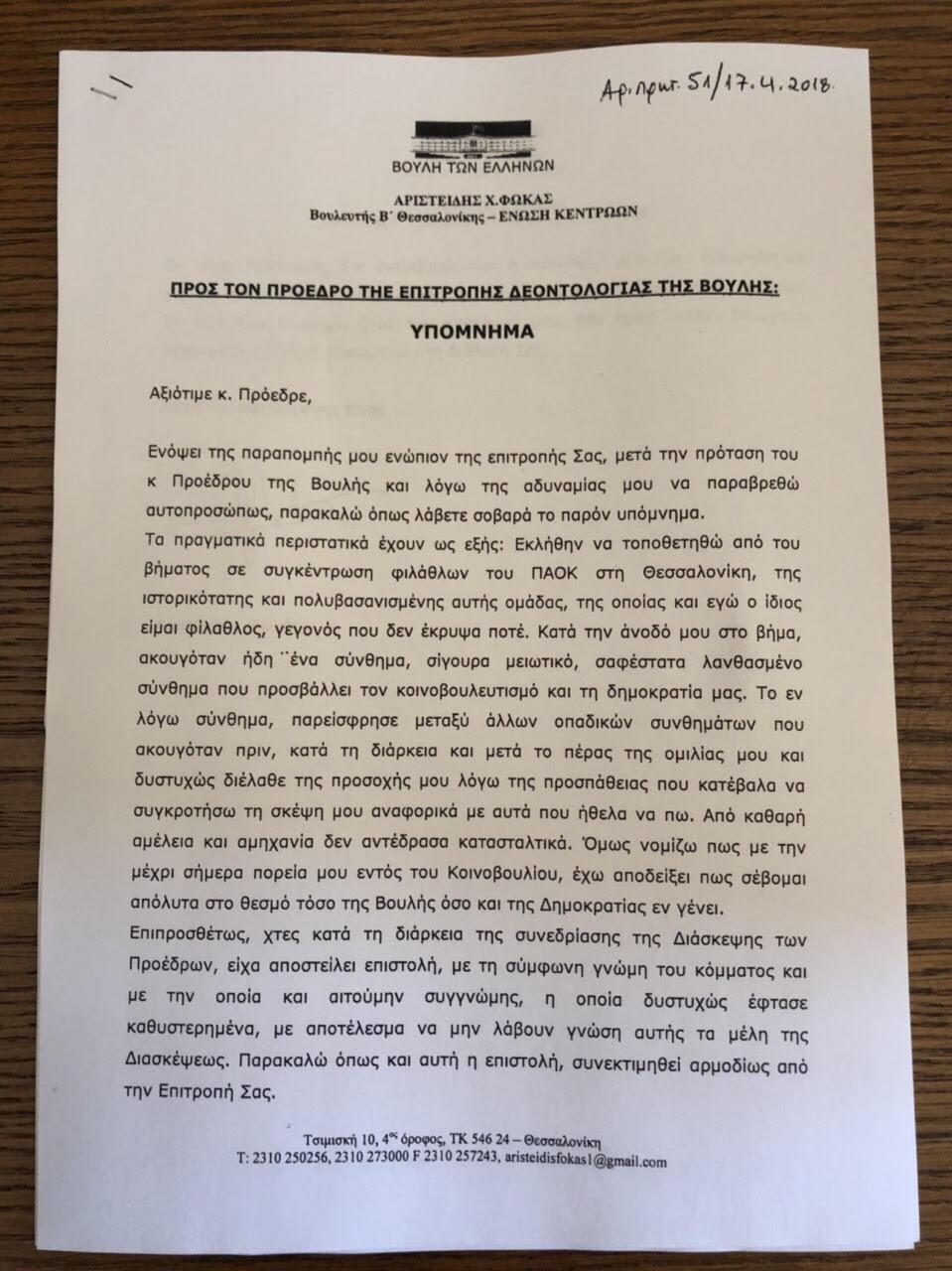 Υπόμνημα Φωκά: Από αμηχανία και αμέλεια δεν αντέδρασα στα συνθήματα κατά της Βουλής