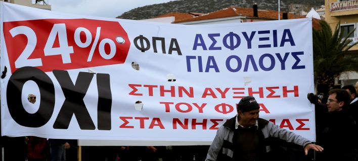 Συγκέντρωση διαμαρτυρίας των νησιωτών στην Αθήνα -Διαμαρτυρία για την αύξηση του ΦΠΑ