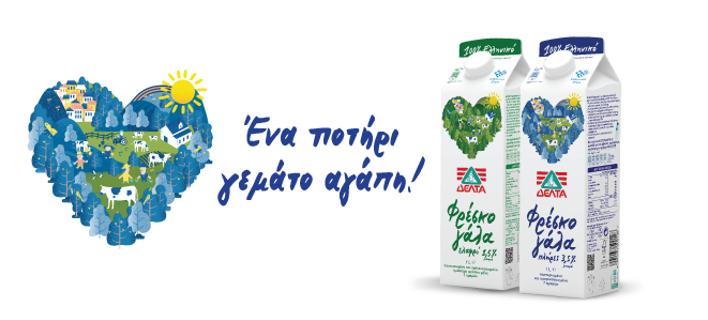 Νέα ανανεωμένη διαδραστική συσκευασία στο Φρέσκο Γάλα ΔΕΛΤΑ και νέα επικοινωνία «ένα ποτήρι γεμάτο αγάπη» [βίντεο]