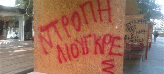Άγνωστοι «βεβήλωσαν» το Gay Pride στη Θεσσαλονίκη [εικόνες]