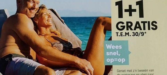 Η ολλανδική διαφήμιση που έχει γίνει viral