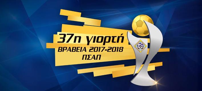 Η γιορτή του ποδοσφαιριστή  και φέτος στα κανάλια Novasports!